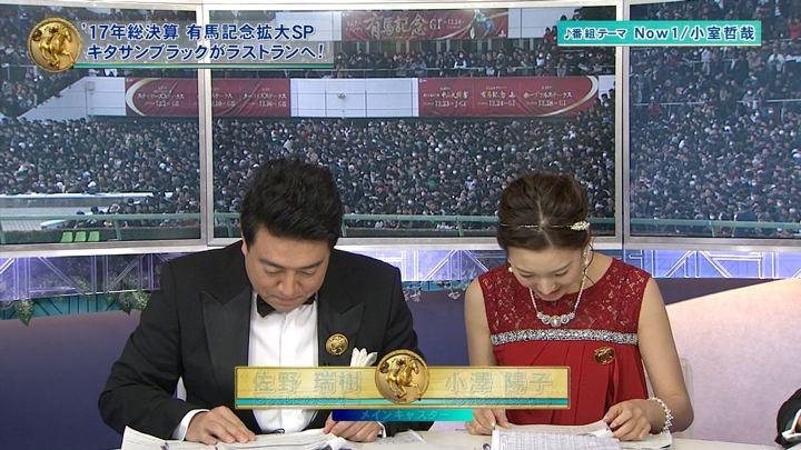 2017年12月24日小澤陽子の画像02枚目