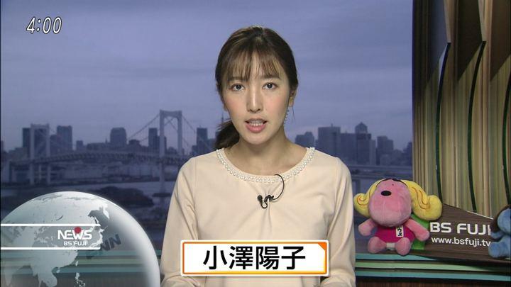 2018年01月08日小澤陽子の画像03枚目