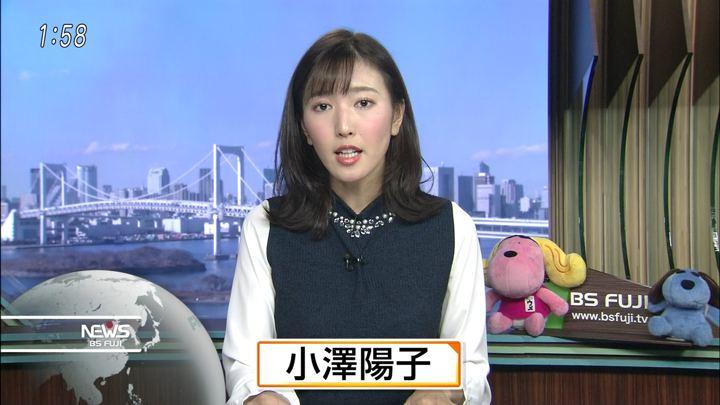 2018年01月11日小澤陽子の画像03枚目