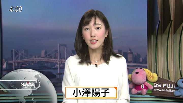 2018年01月12日小澤陽子の画像05枚目