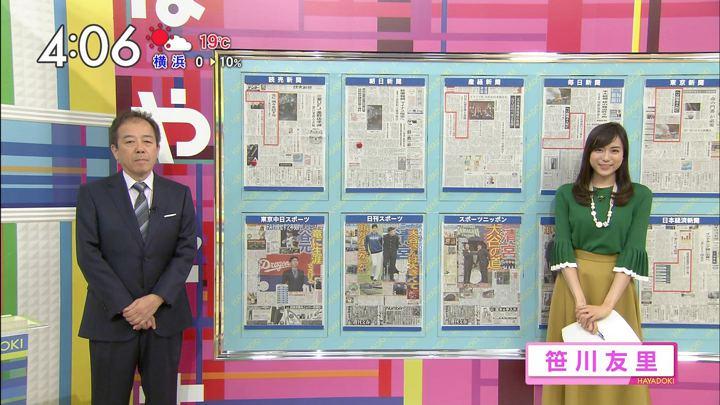 2017年11月09日笹川友里の画像07枚目