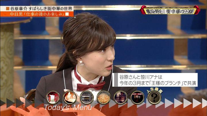 2017年11月18日笹川友里の画像33枚目