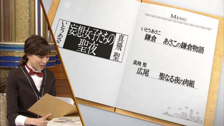2017年12月23日笹川友里の画像15枚目