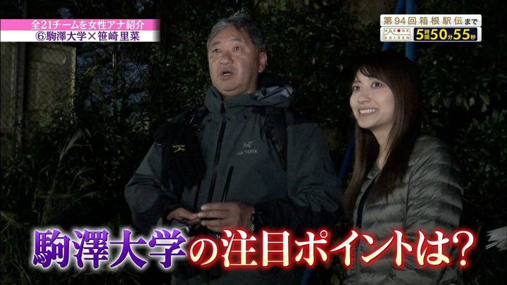 2018年01月01日笹崎里菜の画像06枚目