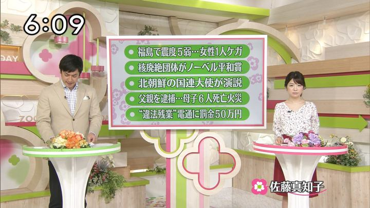 2017年10月07日佐藤真知子の画像23枚目