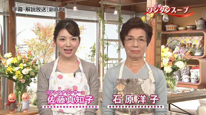 2017年11月21日佐藤真知子の画像04枚目