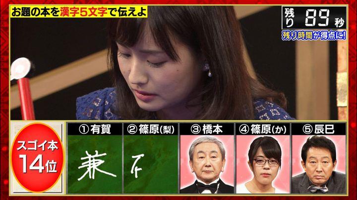 2017年10月09日篠原梨菜の画像06枚目