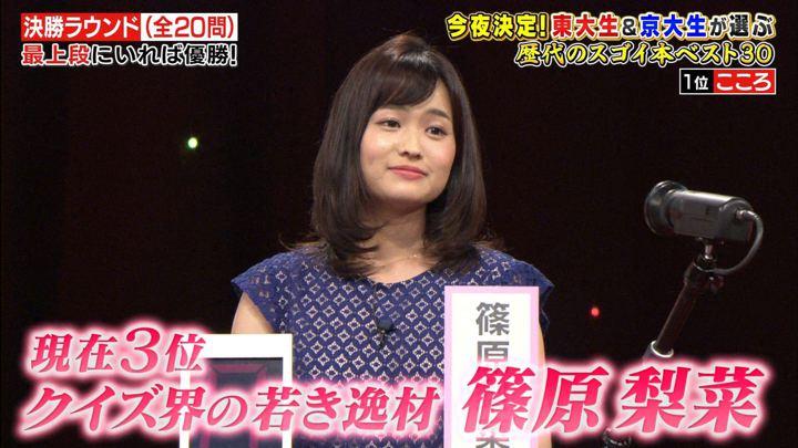 2017年10月09日篠原梨菜の画像20枚目