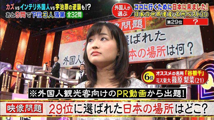 2017年11月06日篠原梨菜の画像02枚目