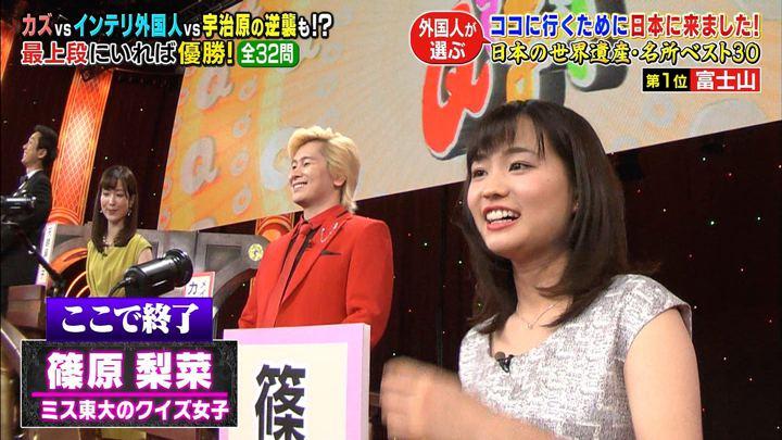 2017年11月06日篠原梨菜の画像19枚目
