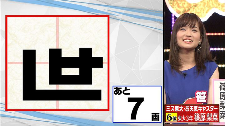 shinohararina20170626_06.jpg