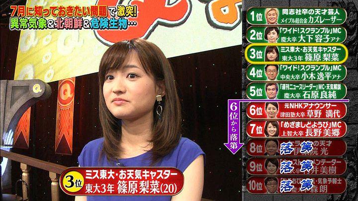 shinohararina20170626_09.jpg
