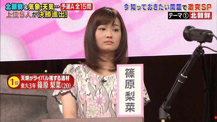 shinohararina20170821_01.jpg