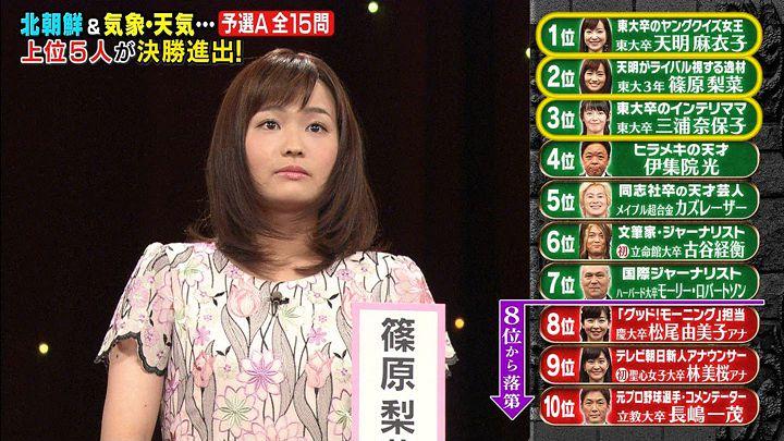 shinohararina20170821_02.jpg