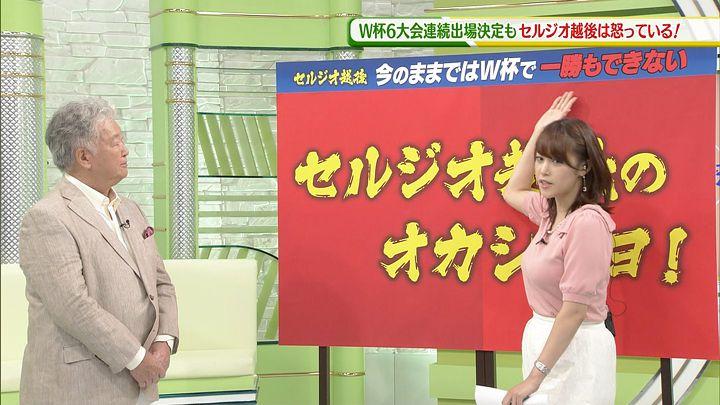2017年09月02日鷲見玲奈の画像11枚目