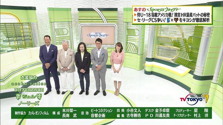 2017年09月02日鷲見玲奈の画像29枚目