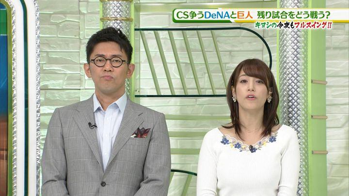 2017年09月30日鷲見玲奈の画像14枚目