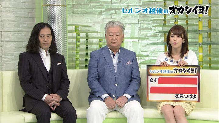 2017年09月30日鷲見玲奈の画像23枚目