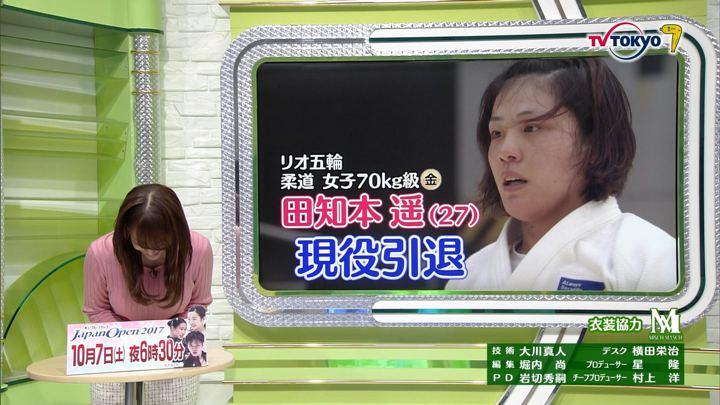 2017年10月04日鷲見玲奈の画像14枚目