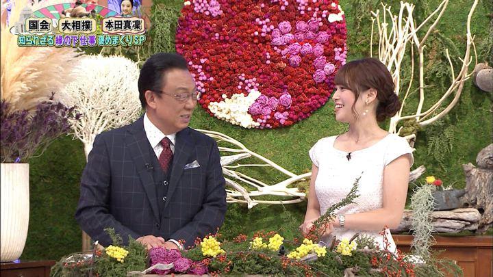 2017年10月07日鷲見玲奈の画像03枚目