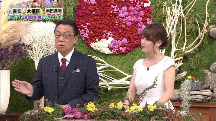 2017年10月07日鷲見玲奈の画像04枚目