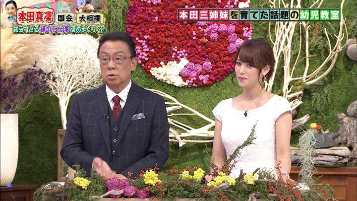 2017年10月07日鷲見玲奈の画像14枚目