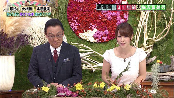 2017年10月07日鷲見玲奈の画像18枚目