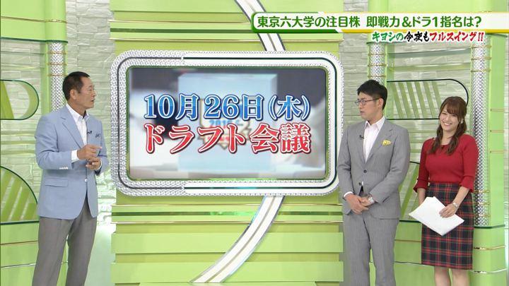 2017年10月07日鷲見玲奈の画像50枚目