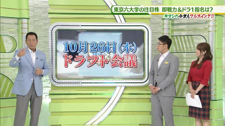 2017年10月07日鷲見玲奈の画像51枚目
