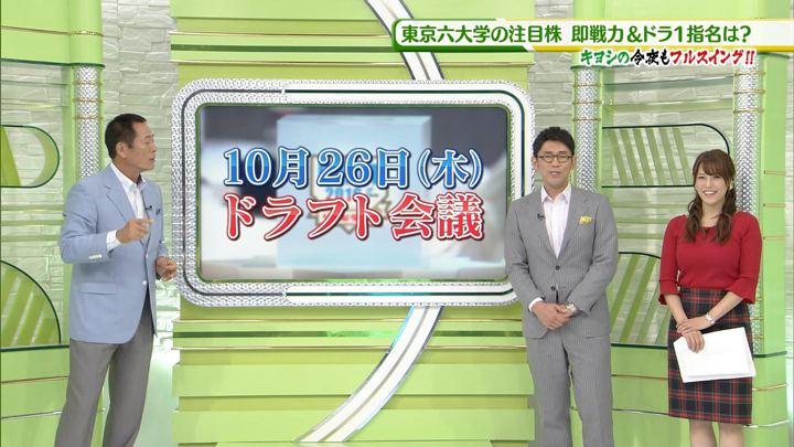 2017年10月07日鷲見玲奈の画像52枚目