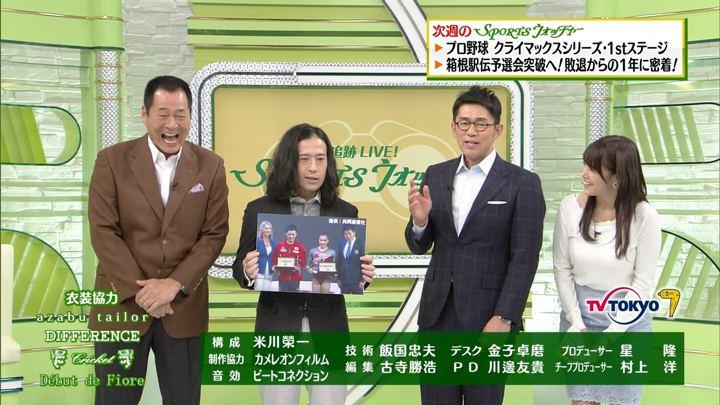 2017年10月08日鷲見玲奈の画像10枚目