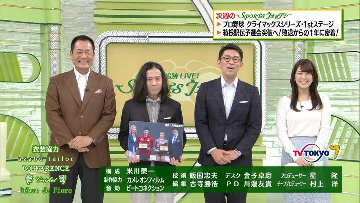 2017年10月08日鷲見玲奈の画像11枚目
