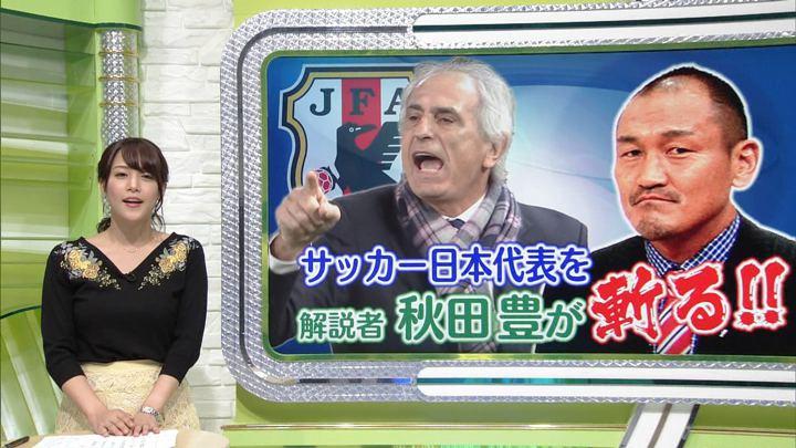 2017年10月11日鷲見玲奈の画像21枚目