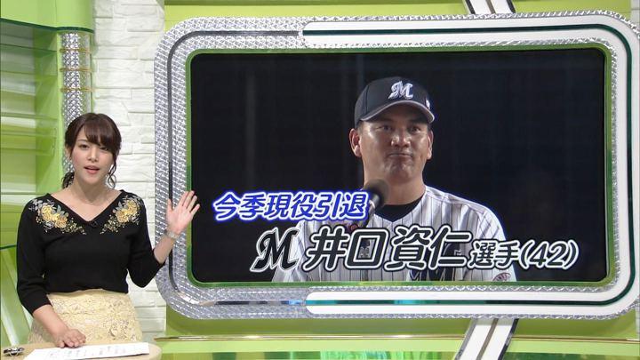 2017年10月11日鷲見玲奈の画像28枚目