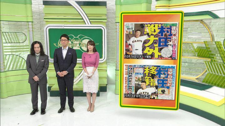 2017年10月21日鷲見玲奈の画像22枚目