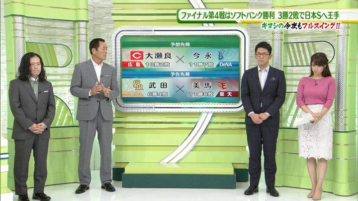 2017年10月21日鷲見玲奈の画像28枚目