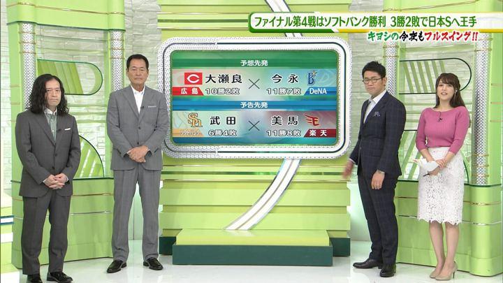 2017年10月21日鷲見玲奈の画像30枚目