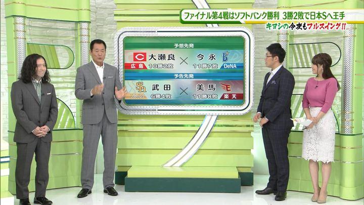 2017年10月21日鷲見玲奈の画像31枚目