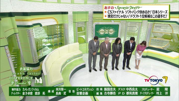 2017年10月21日鷲見玲奈の画像40枚目