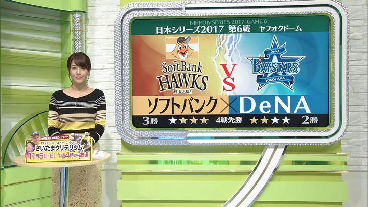 2017年11月03日鷲見玲奈の画像01枚目