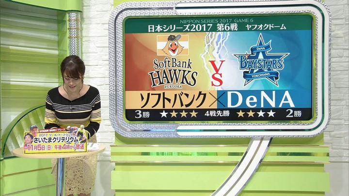 2017年11月03日鷲見玲奈の画像02枚目
