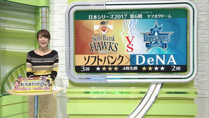 2017年11月03日鷲見玲奈の画像03枚目