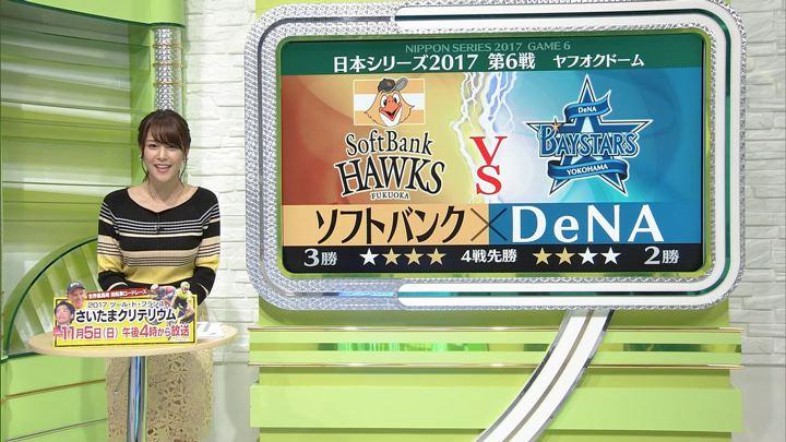 2017年11月03日鷲見玲奈の画像04枚目