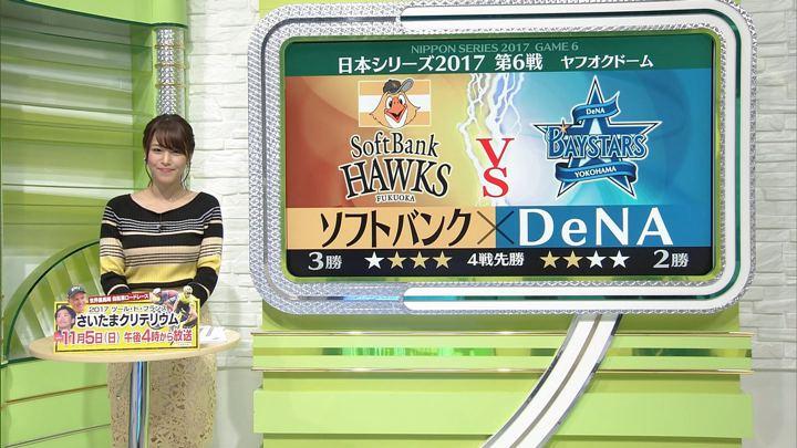 2017年11月03日鷲見玲奈の画像05枚目