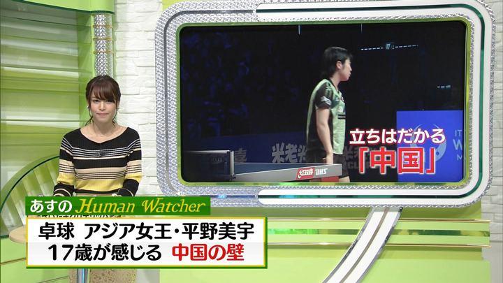 2017年11月03日鷲見玲奈の画像06枚目
