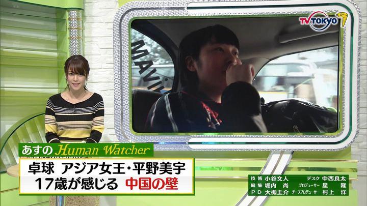 2017年11月03日鷲見玲奈の画像10枚目