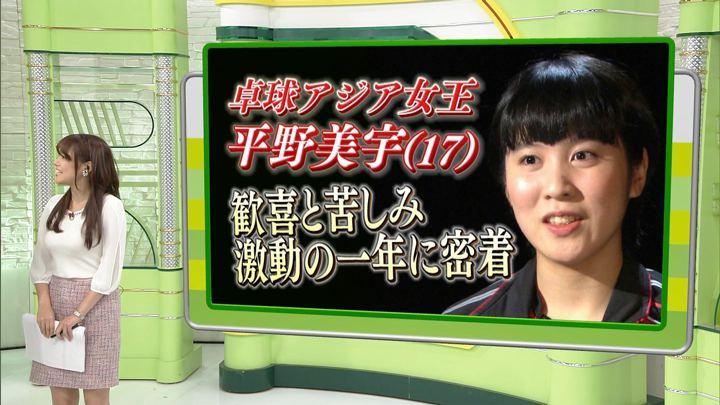 2017年11月04日鷲見玲奈の画像15枚目