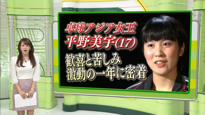 2017年11月04日鷲見玲奈の画像16枚目