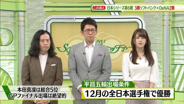 2017年11月04日鷲見玲奈の画像23枚目