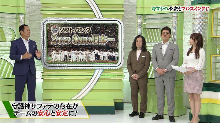2017年11月04日鷲見玲奈の画像26枚目